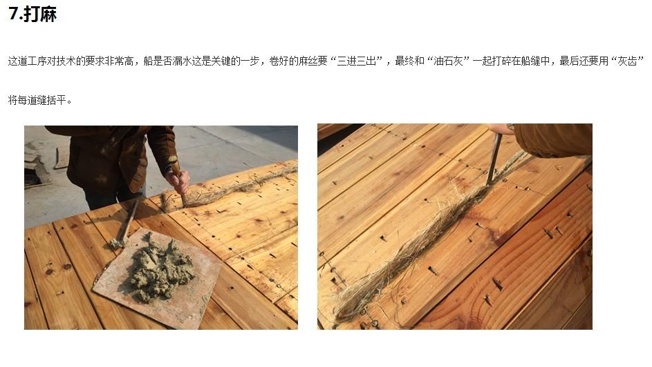 木船工艺_兴化市江南木船制造有限公司